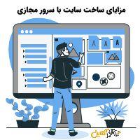 مزایای ساخت سایت با سرور مجازی