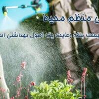 خدمات تخصصی سمپاشی و طعمه گذاری در تمام مناطق تهران و کرج