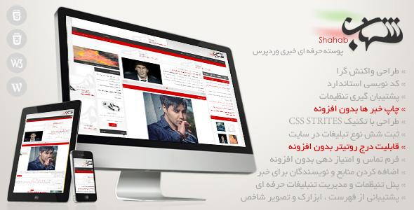 wordpress-theme-shahab قالب خبری وردپرس شهاب