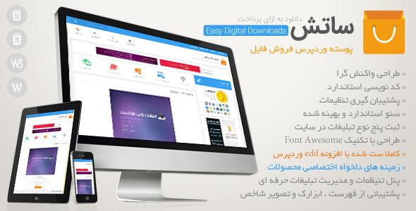 wordpress-theme-Satsh قالب فروش فایل وردپرس ساتش
